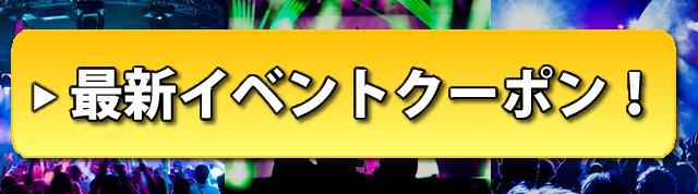 人気のイベント・フェス・花火大会・お祭り・街コン・婚活パーティー・CLUB(クラブ)・音楽フェス