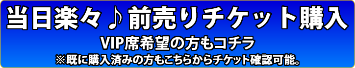 【特別企画】生カクテルを5時間飲み放題!