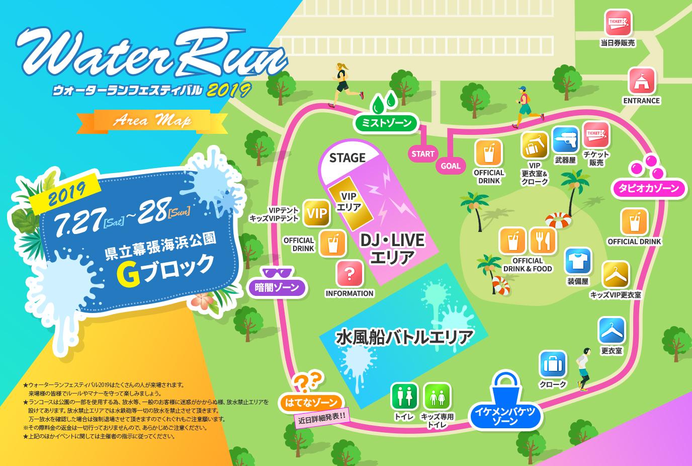ウォーターラン2019のタイムテーブル - 水掛け×マラソン×音楽エンタメフェス「Water Run Festival 2019」